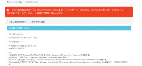 FireShot Screen Capture #003 - '「弥生口座自動連携ツール」ダウンロード案内' - kouza_yayoi-kk_co_jp_user_client_insta