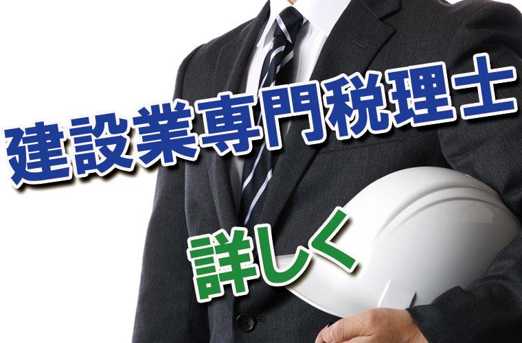 建設業専門税理士